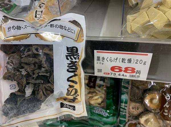 業務スーパーおすすめ商品10選_きくらげ黒
