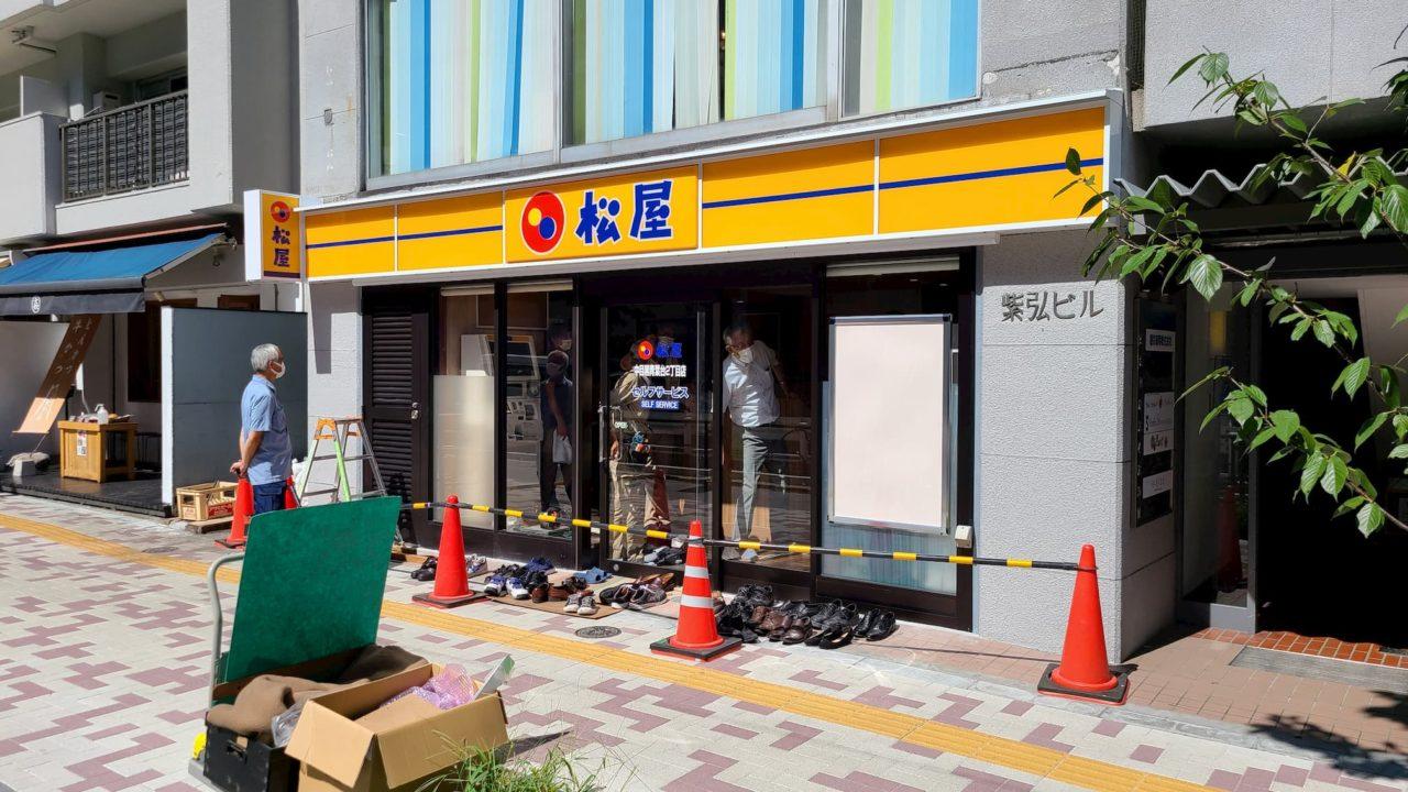 青葉台に新しくオープンする松屋