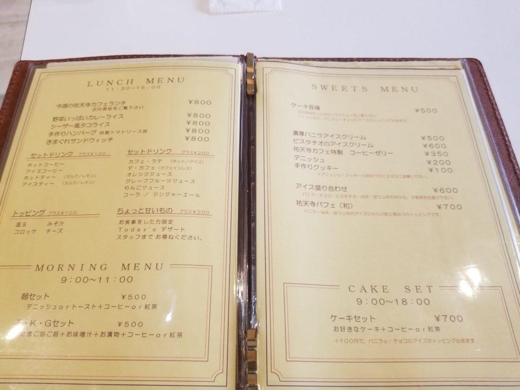 祐天寺カフェのメニュー