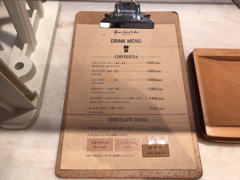 green bean to bar CHOCOLATEのメニュー