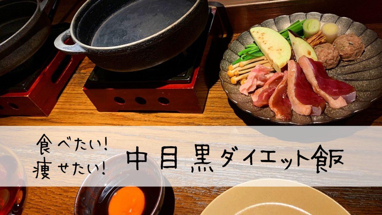 食べ 痩せ たい たい けど