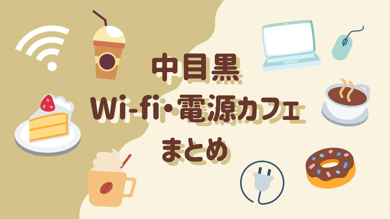 中目黒のWi-Fiカフェがまとまってることがわかるかわいいアイキャッチ