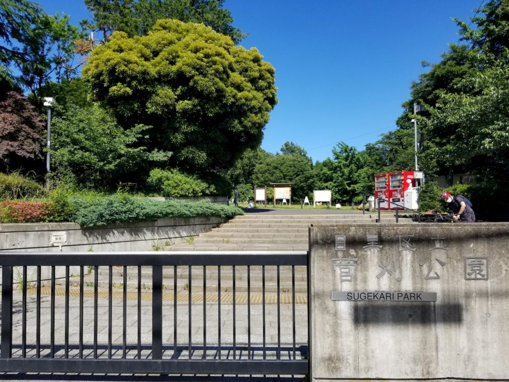菅刈公園の入り口