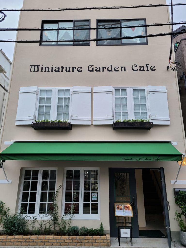 ミニチュアガーデンカフェの外観