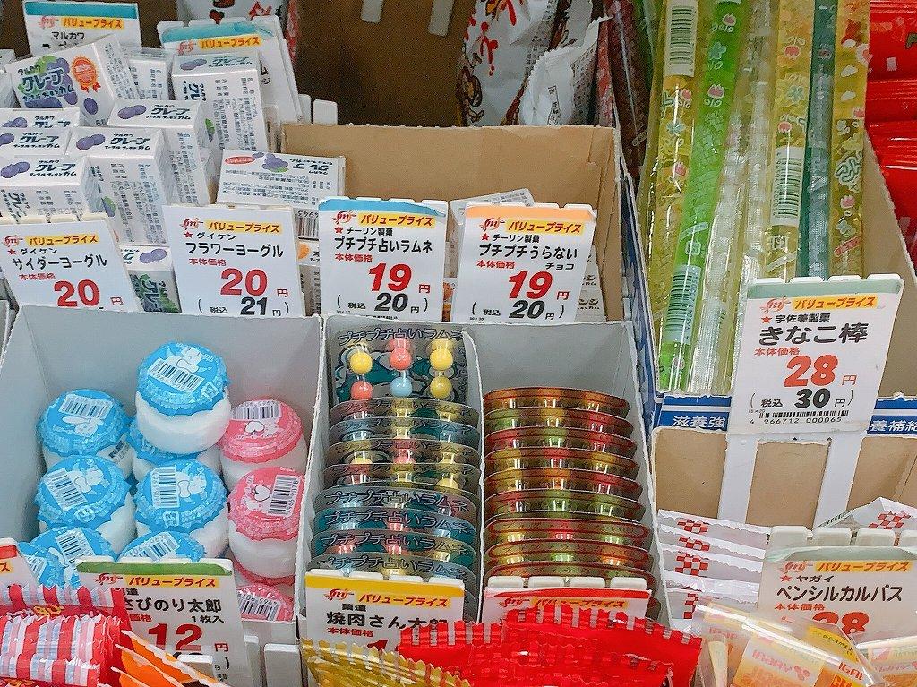 中目黒で20円占い