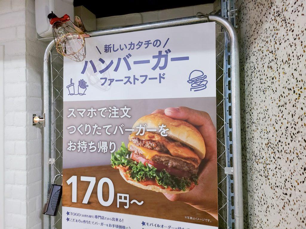 ブルースターバーガーの最安ハンバーガー