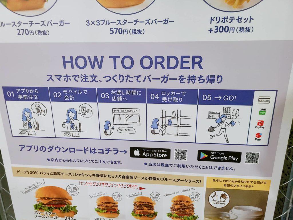 ブルースターバーガーの注文方法