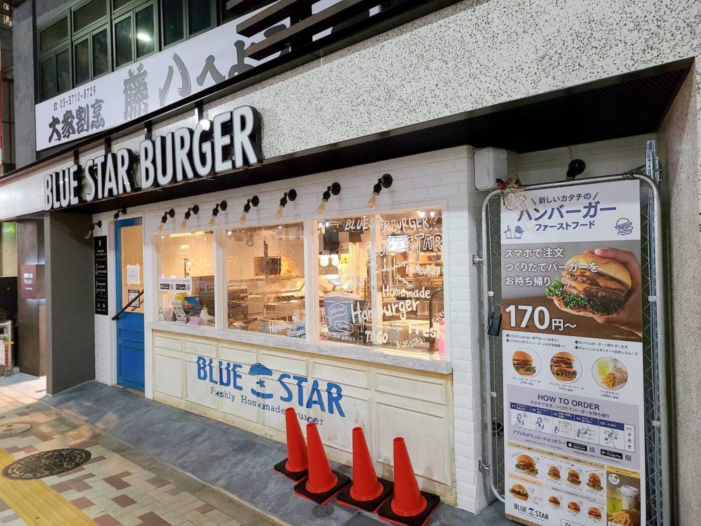閉店後のブルースターバーガー
