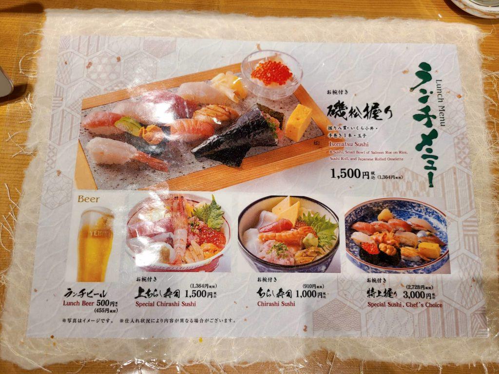 寿司の磯松のランチメニュー