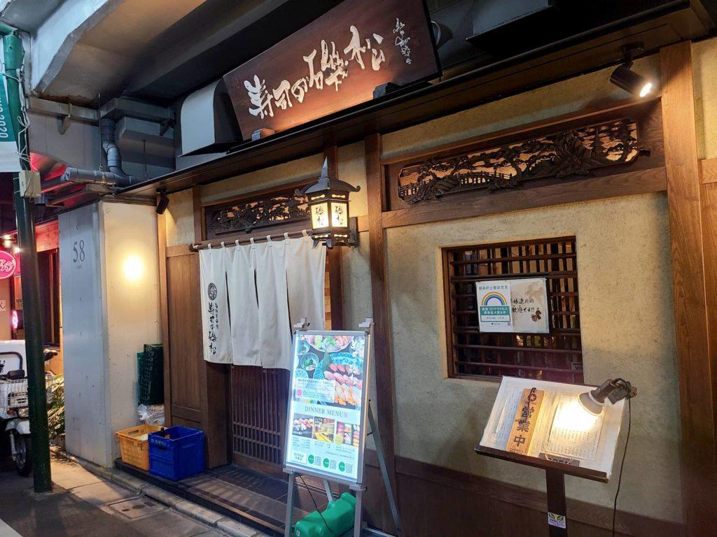 寿司の磯松の外観
