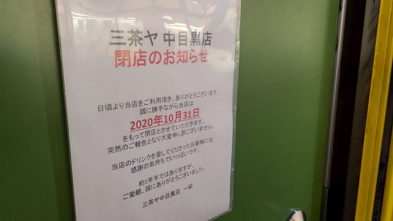 三茶ヤの閉店のお知らせ