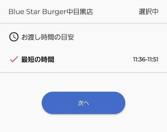 ブルースターバーガーのアプリの受け取り時間画面