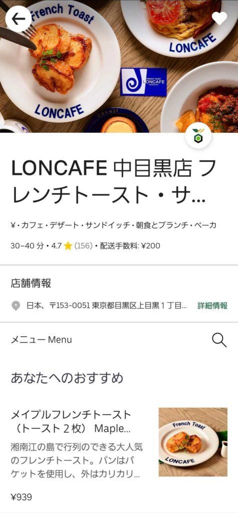 ロンカフェのUber Eats