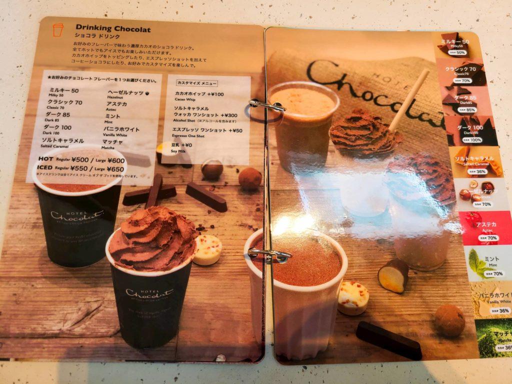 チョコレートドリンクのメニュー