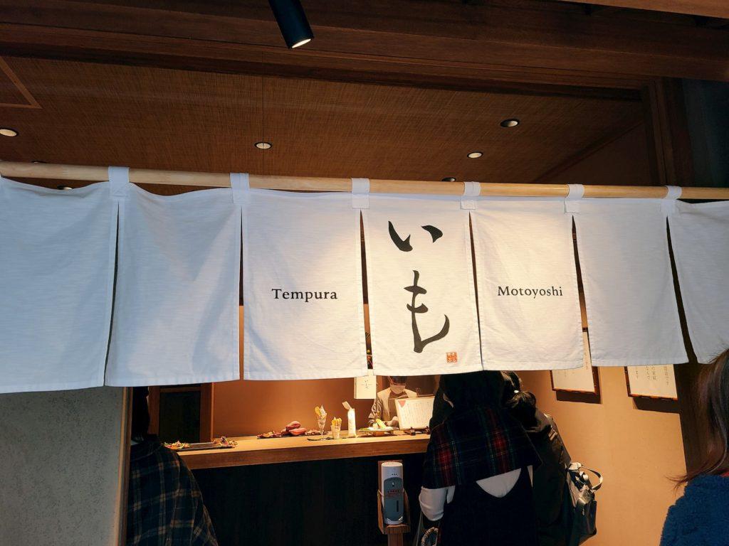 天ぷら元吉の暖簾