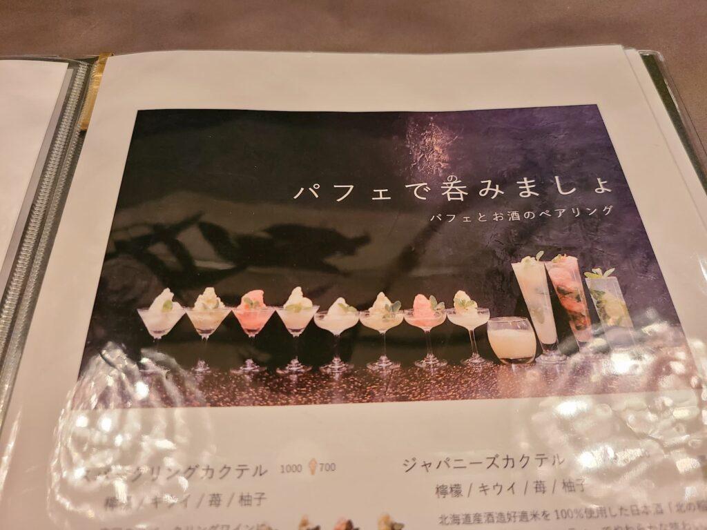 INITIAL nakameguroのお酒メニュー