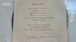 chano-ma閉店のお知らせ