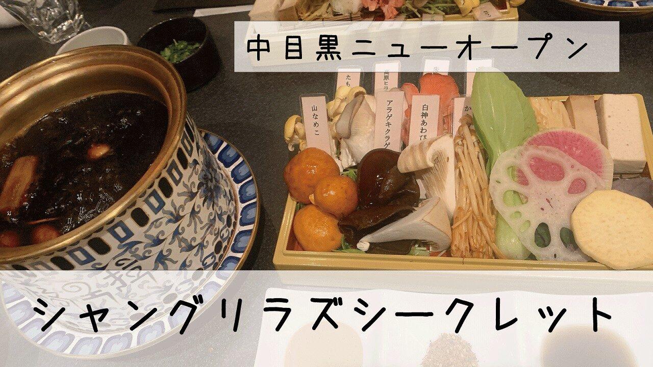 シャングリラズシークレット中目黒店オープン