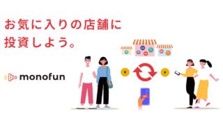 monofunのイメージ図