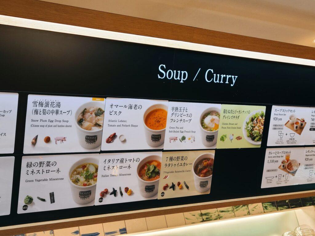 スープストックトーキョー中目黒店のメニュー