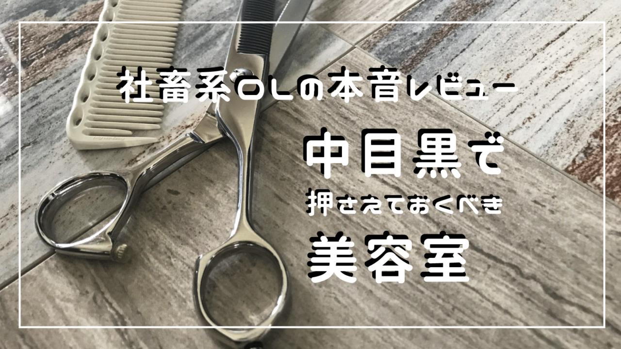 社畜系OLの本音レビュー!中目黒の美容室